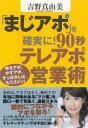 【新品】【本】「まじアポ」を確実に 90秒テレアポ営業術 ゆるアポ かすアポ すっぽかしは もうゴメン 吉野真由美/著