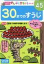 【新品】【本】30までのすうじ 4〜5歳 30までの数字を理解します