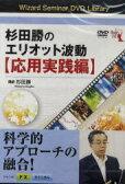 【新品】【本】DVD 杉田勝のエリオット波動 応用実践 杉田 勝 講師