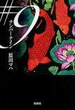 【新品】【2500以上購入で】【新品】【本】【2500以上購入で】ナンバーナイン 原田マハ/著