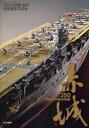 【新品】【本】1/350帝国海軍航空母艦赤城 Takumi明春製作精密模型写真集 Takumi明春/模型製作