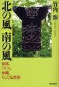 【新品】【本】北の風南の風 部落、アイヌ、沖縄。そして反差別...