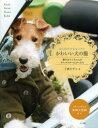 犬の服の本