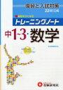 【新品】【本】トレーニングノート中学1〜3年数学 復習と入試対策 中学教育研究会/編著