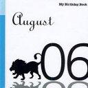 【新品】【本】マイ・バースデー・ブック 8月6日