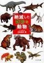 【新品】【本】絶滅した奇妙な動物 川崎悟司/著