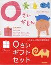 【新品】【本】0さいだもん 3冊ギフトセット