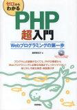 【新品】【本】【2500以上購入で】ゼロからわかるPHP超入門 Webプログラミングの第一歩 星野香保子/著