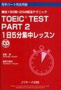 【新品】【本】TOEIC TEST PART2 1日5分集中レッスン 頻出190問+20の解法テクニック 成重寿/著 妻鳥千鶴子/著
