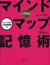 【新品】【本】マインドマップ記憶術 トニー・ブザン/〔著〕 近田美季子/監訳