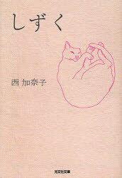 【新品】【本】しずく 西加奈子/著...:dorama:10973462