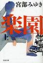【新品】【本】楽園 上 宮部みゆき/著