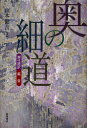 【新品】【本】奥の細道 現代語訳・鑑賞 山本健吉/著