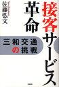 【新品】【本】接客サービス革命 三和交通の挑戦 佐藤 弘文 著