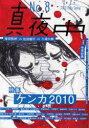 【新品】【本】真夜中 No.8(2010Early Spring) ケンカ2010