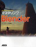 【新品】【本】【2500以上購入で】マスタリングBlender トニー・マレン/著 小口博朗/訳