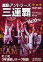 【新品】【本】鹿島アントラーズ三連覇 07〜09シーズンJリーグ102試合完全収録 報道写真集