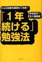 【新品】【本】「1年続ける」勉強法 どんな試験も無理なく合格! 平林亮子/著 五十嵐明彦/著