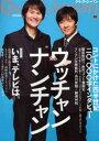 【新品】【本】クイック・ジャパン Vol.88 ウッチャンナンチャン/いま、テレビは。