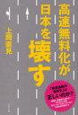 【新品】【本】高速無料化が日本を壊す 上岡直見/著