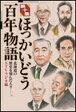 【新品】【本】ほっかいどう百年物語  10 STVラジオ 編