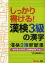 【新品】【本】しっかり書ける!漢検3級の漢字 漢検3級問題集 TAC出版編集部 編