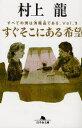 【新品】【本】すぐそこにある希望 村上龍/〔著〕