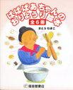 【新品】【本】ばばばあちゃんのおりょうりセット 全6巻