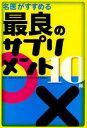 樂天商城 - 名医がすすめる最良のサプリメント10種 板倉弘重/監修
