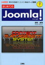 【新品】【本】はじめてのJoomla! 無料のCMSでカンタンWebページ管理 田村全司/著