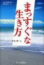 【新品】【本】まっすぐな生き方 人生の先達に学ぶ、43のエピソード 木村耕一/著