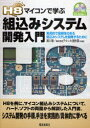 【新品】【本】H8マイコンで学ぶ組込みシステム開発入門 実用的で信頼性のある組込みシステムを開発するために 浅川毅/共著 テクニカ設計部/共著