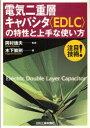 【新品】【本】電気二重層キャパシタ〈EDLC〉の特性と上手な使い方 木下繁則/著 岡村廸夫/監修