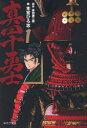 【新品】【本】真田十勇士 1 柴田錬三郎/原作 本宮ひろ志/画