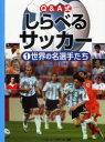 【新品】【本】Q&A式しらべるサッカー 1 世界の名選手たち 記録と実績 ベースボール・マガジン社/編集