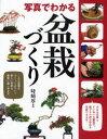 【新品】【本】写真でわかる盆栽づくり 時崎厚/監修