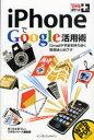 【新品】【本】iPhoneでGoogle活用術 Gmailや予定を持ち歩く情報まとめワザ まつもとあつし/著 できるシリーズ編集部/著