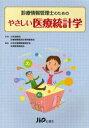 【新品】【本】診療情報管理士のためのやさしい医療統計学 日本病院会診療情報管理士教育委員会/監修 日