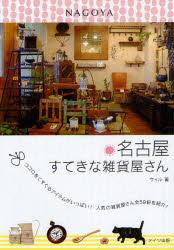 名古屋すてきな雑貨屋さん ココロをくすぐるアイテム