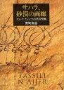 【新品】【本】サハラ、砂漠の画廊 タッシリ・ナジェール古代岩壁画 野町和嘉/著