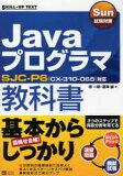 【新品】【本】【2500以上購入で】Javaプログラマ教科書 SJC−P6|CX−310−065[対応 原一郎/著 瀧澤誠/著