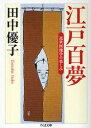 【新品】【本】江戸百夢 近世図像学の楽しみ 田中優子/著