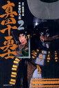 【新品】【本】真田十勇士 2 柴田錬三郎/原作 本宮ひろ志/画