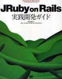 【新品】【本】【2500以上購入で】JRuby on Rails実践開発ガイド Ola Bini/著 大場光一郎/翻訳 大場寧子/翻訳 田中祐樹/翻訳 万葉/監修