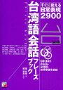 【新品】【本】台湾語会話フレーズブック すぐに使える日常表現2900 趙怡華/著 陳豐惠/監修
