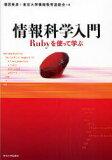 【新品】【本】【2500以上購入で】情報科学入門 Rubyを使って学ぶ 増原英彦/著 東京大学情報教育連絡会/著