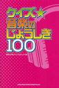 樂天商城 - 【新品】【本】クイズ☆音楽のじょうしき100 神田小川町クイズプロジェクト/編
