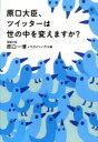 【新品】【本】原口大臣、ツイッターは世の中を変えますか? 原口一博/著 マガジンハウス/編