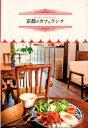 【新品】【本】京都のカフェランチ