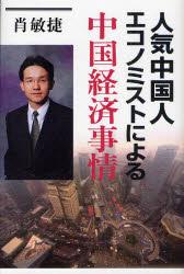 【新品】【本】人気中国人エコノミストによる中国経済